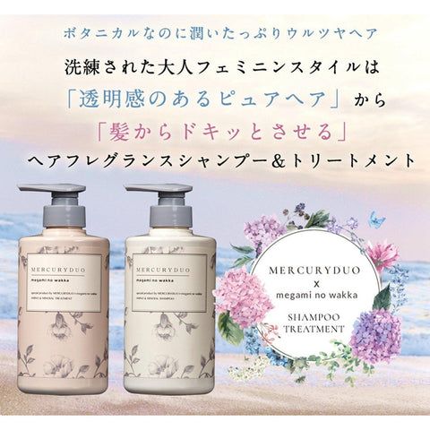 Image of MERCURYDUO × megami no wakka Hair Care Series マーキュリーデュオ × 女神のわっか Life Shampoo Tokyo Direct