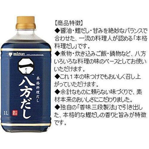 Image of Mizkan Happou Versatile Soup Base 1 litre ミツカン 八方だし 1L Food Tokyo Direct