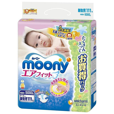 Image of Moony nappies tape type  (newborn to 5kg) ムーニー テープ 新生児 (お誕生~5000g) Life 111 Tokyo Direct