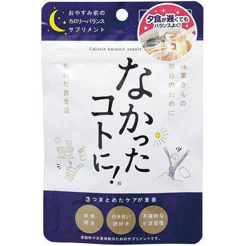 Image of Nakatta-Kotoni! - Diet Supplement Make that not happen! Night (30 Days) なかったことに夜用ダイエットサプリ30粒 Life Tokyo Direct