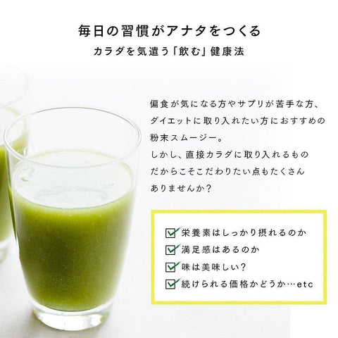 Image of Natural Healthy Standard Enzyme Green Smoothie (Acai Banana) ミネラル酵素スムージー アサイーバナナ味 160g Life Tokyo Direct