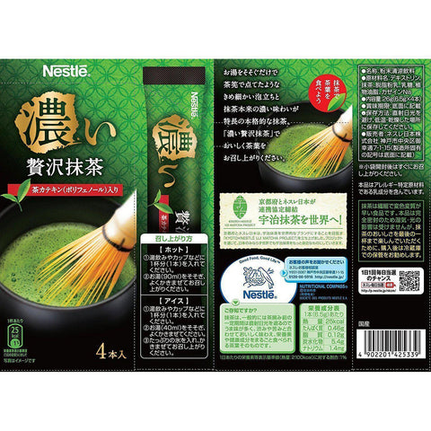 Image of Nestle Instant Rich Matcha 6pcs ネスレ 濃い贅沢抹茶 6箱 Matcha Tokyo Direct