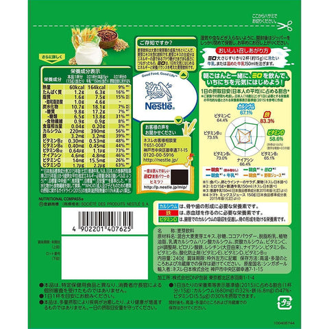 Image of Nestle Milo (240g x 3pcs) ネスレ ミロ 240g×3個 Matcha Tokyo Direct