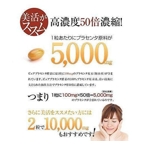 Image of nichie Rich Placenta & Enzyme Supplement (6 months) nichie 濃縮 プラセンタ 酵素 サプリ 約6ヶ月分 Life Tokyo Direct