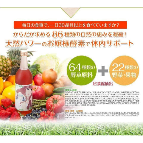 Image of Ojyosama Enzyme Diet Drink 800g お嬢様酵素 800g ダイエットドリンク 酵素ドリンク 酵 Life Tokyo Direct