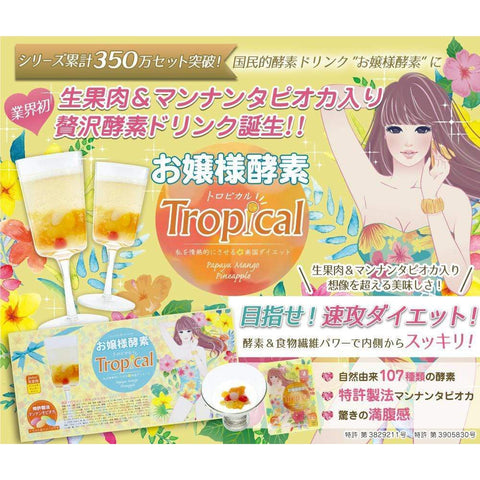 Ojyosama Enzyme Tropical (Diet Drink) お嬢様酵素トロピカル Life Tokyo Direct
