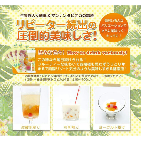Image of Ojyosama Enzyme Tropical (Diet Drink) お嬢様酵素トロピカル Life Tokyo Direct