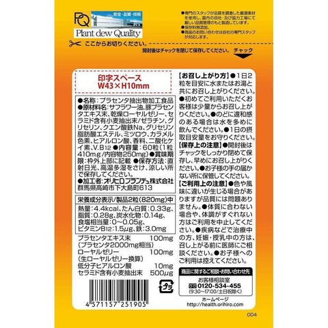 Orihiro PD Placenta Supplement (30 Days) オリヒロ PD プラセンタ Life Tokyo Direct