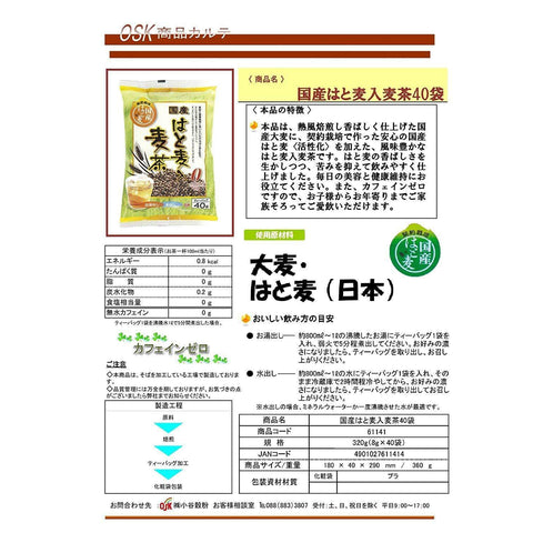 OSK Japanese Barley Tea with Job's Tear 3 pieces OSK国産はと麦入り麦茶ティーバッグ 3個 Food Tokyo Direct