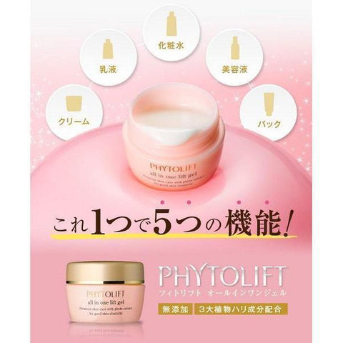 Image of PHYTO LIFT all in one lift gel フィトリフトオールインワンジェル Life Tokyo Direct