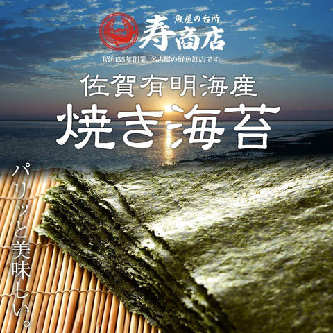 Image of Premium Japanese Seaweed Trial Set (Made in Ariake) 50 sheets 有明海苔 全型50枚入り海苔 のり 国産 焼きのり Food Tokyo Direct