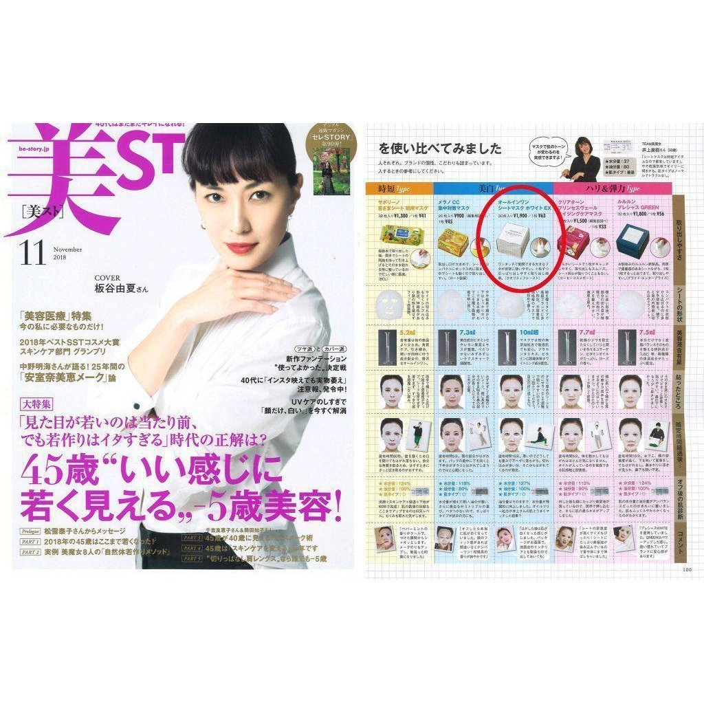 QUALITY 1st All In One Daily Sheet Mask White EX クオリティファースト オールインワンシートマスクホワイトEX Life 1Pack*5Sheets Tokyo Direct