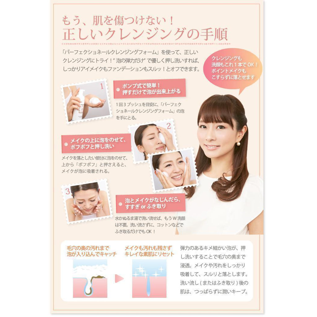 Riche Perfection R Cleansing Foam パーフェクショネールクレンジングフォーム Life Tokyo Direct
