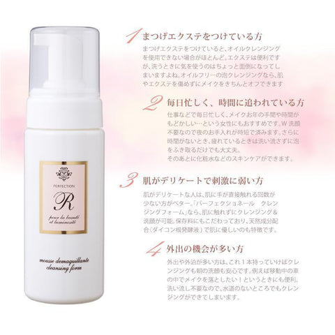 Image of Riche Perfection R Cleansing Foam パーフェクショネールクレンジングフォーム Life Tokyo Direct