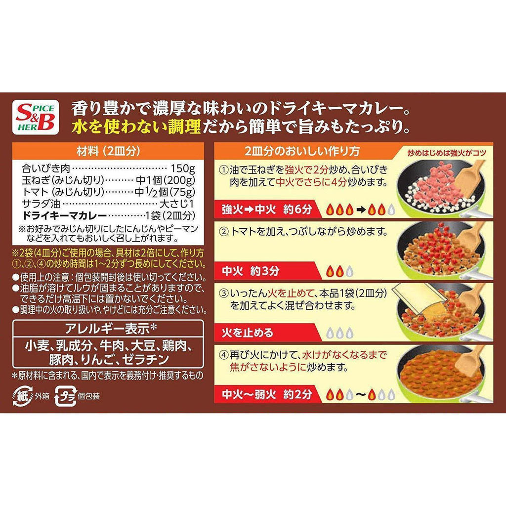 S&B Dry Keema Curry (Medium Hot) 3 pack S&B ドライキーマカレー 中辛 3個 Food Tokyo Direct