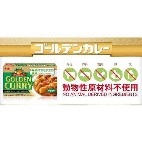 S&B Golden Curry 1kg -Medium Hot (No animal ingredients) S&B ゴールデンカレー 動物性原材料不使用 1kg Food Tokyo Direct