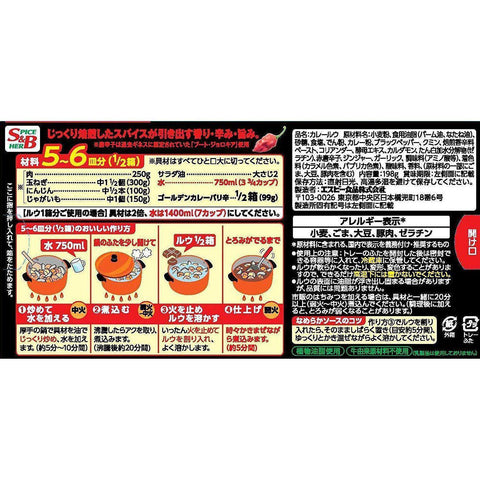 S&B Golden Curry (Super Hot) 3 pack S&B ゴールデンカレー バリ辛 3箱 Food Tokyo Direct