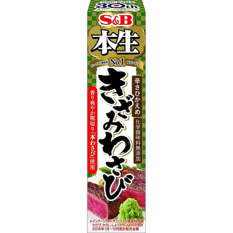 S&B Nama Grazed Wasabi Paste 5 pieces S&B 本生きざみわさび 5個 Food Tokyo Direct