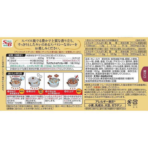 Image of S&B Premium Golden Curry (Medium Hot) 3pack S&B プレミアムゴールデンカレー 中辛 3個 Food Tokyo Direct