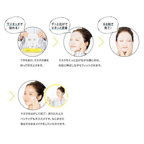 Image of Saborino Morning Mask Yellow Moisture サボりーノ 目ざまシート Life 1Pack*5Sheets Tokyo Direct