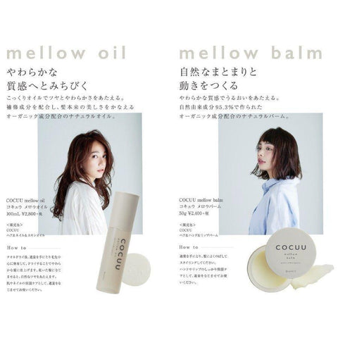 Image of SAFETY COCUU mellow balm セフティコキュウ メロウバーム Life Tokyo Direct
