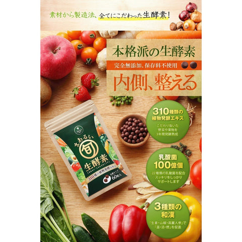 Image of Sakura Forest Raw Enzyme Supplement  さくらの森 生酵素サプリ まあるい旬生酵素 Life 1 month Tokyo Direct