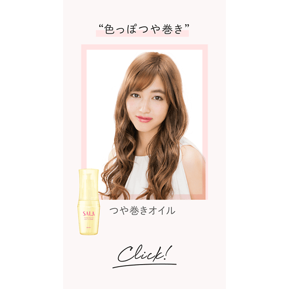 SALA Heat Styling Gloss Curl Oil サラ つや巻きオイル Life Tokyo Direct
