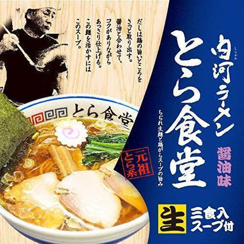 Image of Shirakawa Ramen Tora Diner (raw) 白河ラーメン とら食堂 Food Tokyo Direct