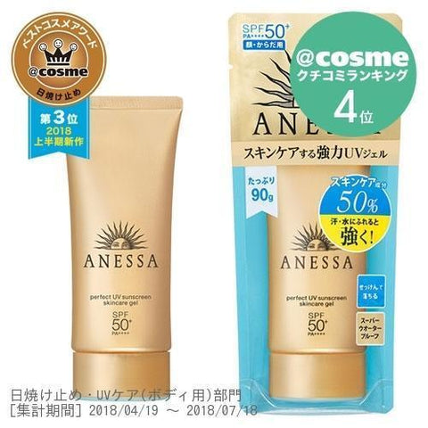 Shiseido ANESSA Perfect UV Sunscreen Skin Care Gel アネッサパーフェクトUVスキンケアジェル Life Tokyo Direct