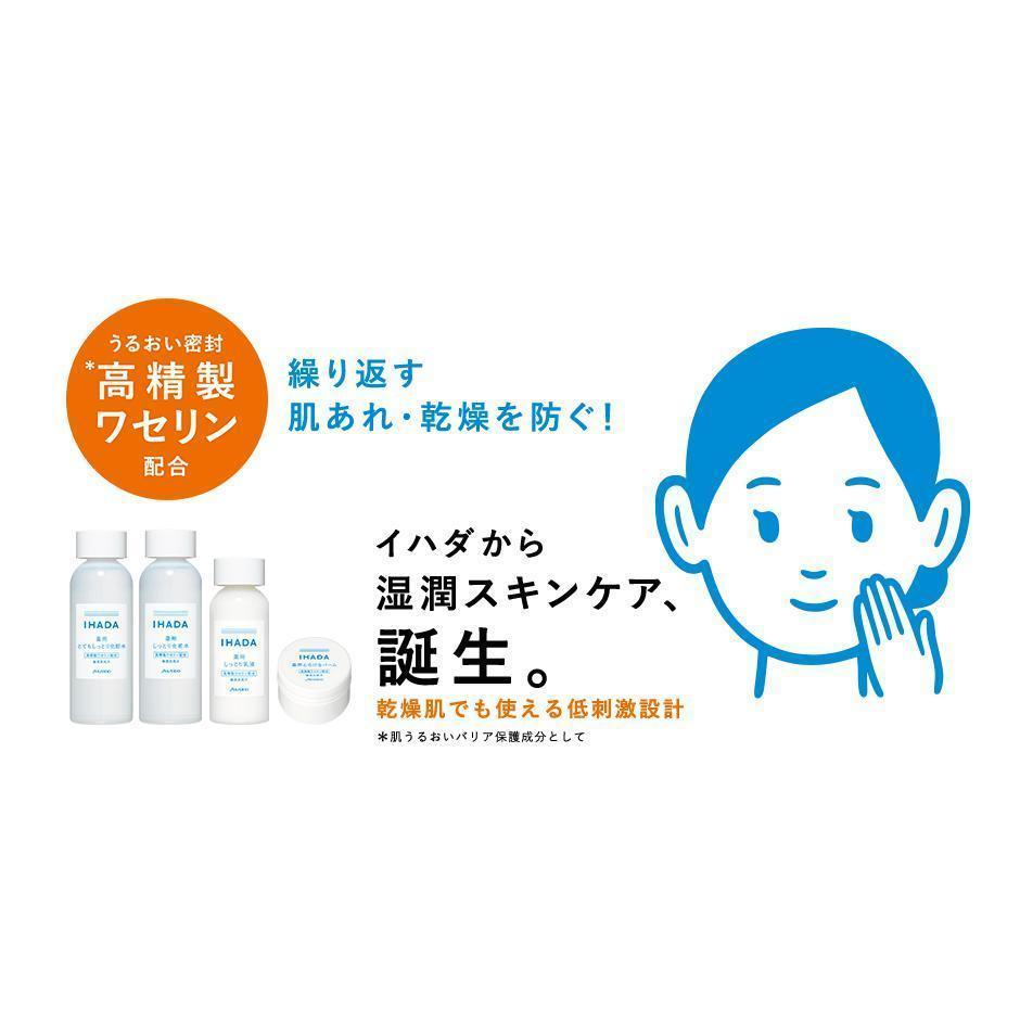 Shiseido IHADA Medicated Emulsion イハダ薬用エマルジョン Life Tokyo Direct