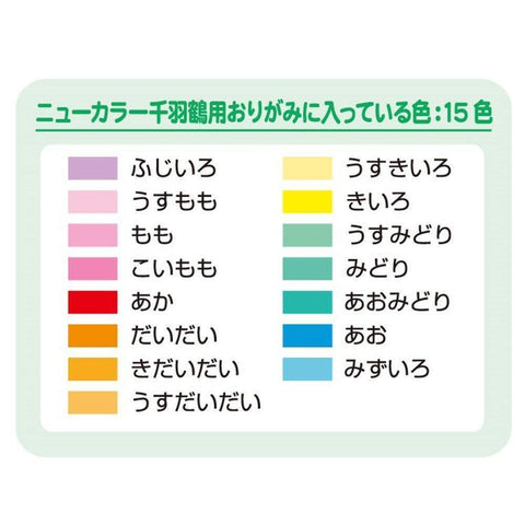 Image of Showagrim Origami New Colour 1000 paper ショウワグリム 折り紙 おりがみ ニューカラー千羽鶴用折紙 Toy Tokyo Direct