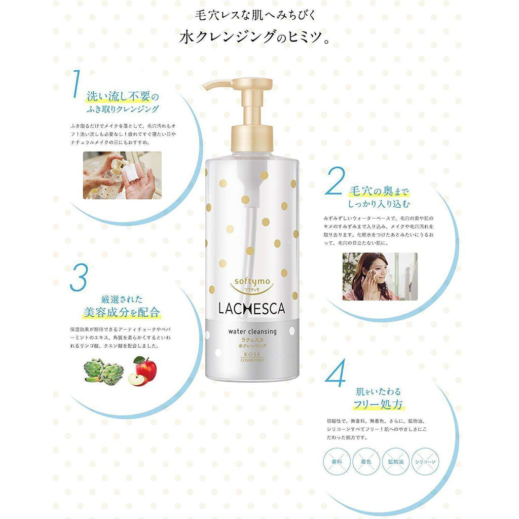 softymo LACHESCA water cleansing ソフティモ ラチェスカ 水クレンジング Life Tokyo Direct