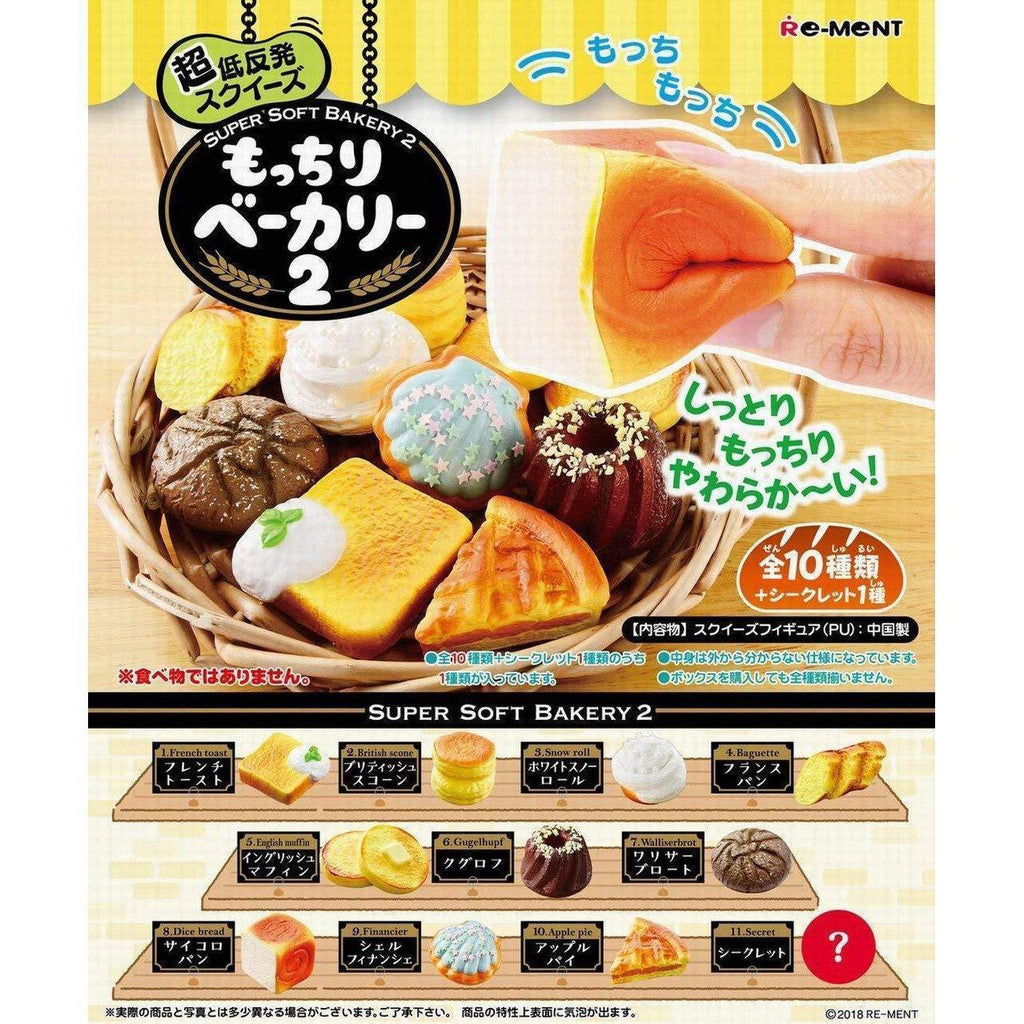 Squishy Shokugan Small Toy (Super Soft Bakery2) もっちりベーカリー2 BOX商品 1BOX=10個入り Toy Tokyo Direct