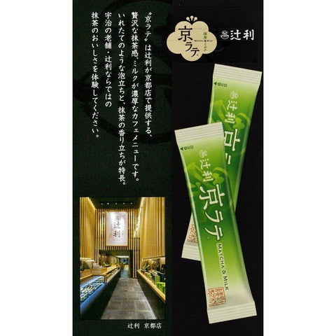 Image of Tsujiri Matcha Latte 10pcs x 4 boxes 辻利抹茶ラテ10p  4箱 Matcha Tokyo Direct