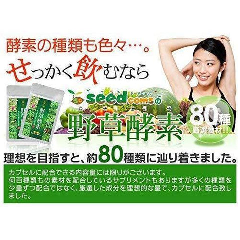 Image of Wild Plant Enzyme Tablet  野草酵素 約5ヶ月分/150粒 Life Tokyo Direct