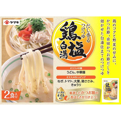 Yamaki Chicken Both White Noodle Soup Base 4pcs ヤマキ だし香るつけつゆ 鶏塩白湯 4個 Food Tokyo Direct