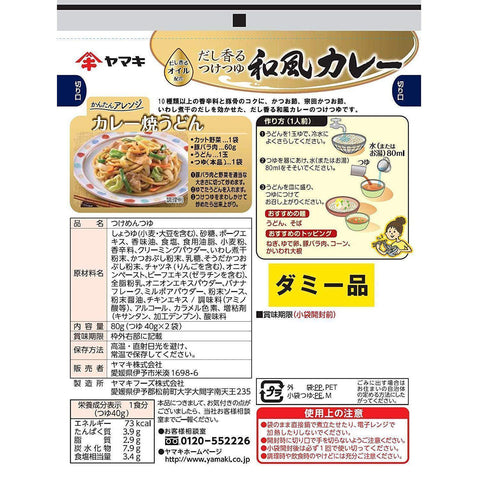Yamaki Japanese Curry Noodle Soup Base 4pcs ヤマキ だし香るつけつゆ 和風カレー 4個 Food Tokyo Direct