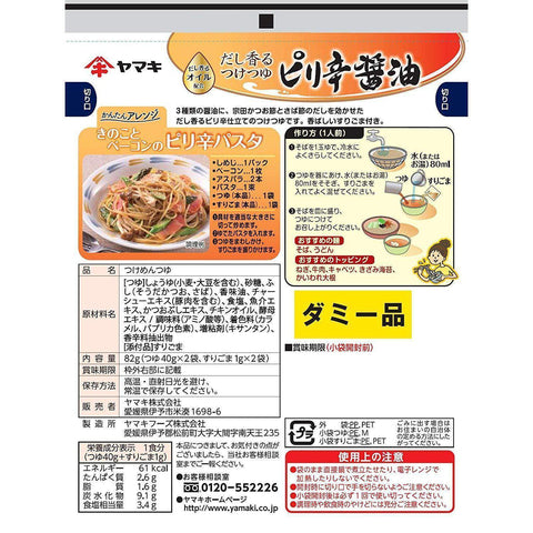 Yamaki Spicy Noodle Soup Base 4pcs ヤマキ だし香るつけつゆ ピり辛醤油 4個 Food Tokyo Direct