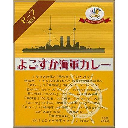 Image of Yokosuka Navy Curry (Ready To Eat) 5pcs よこすか海軍カレー5個 Food Tokyo Direct