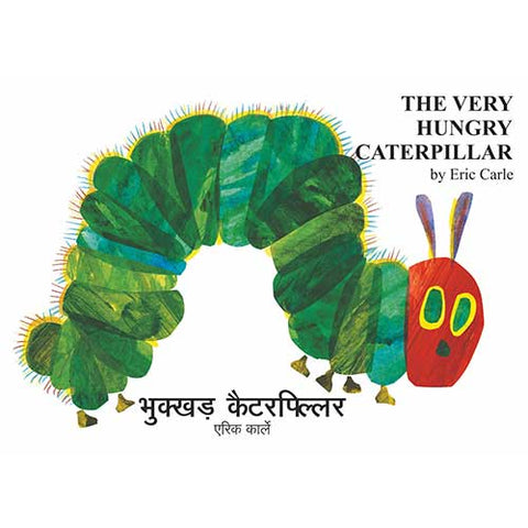 15 Facts About The Very Hungry Caterpillar