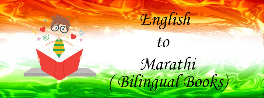 English- Marathi ( Bi-lingual Books)