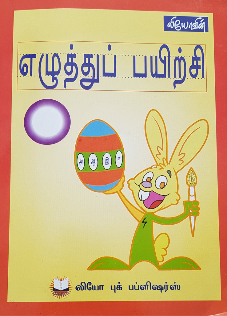 Tamil Basic Learning Book