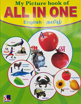 All in One My Picture Book - English Tamil