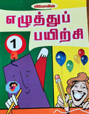 Tamil Basic Learning Book 01