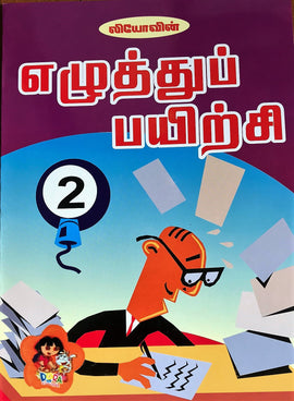 Tamil Basic Learning Book 02