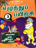Tamil Basic Learning Book 03