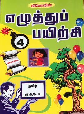 Tamil Basic Learning Book 04