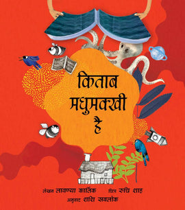 A Book is a Bee/Kitaab Madhumakkhi Hai (Hindi)