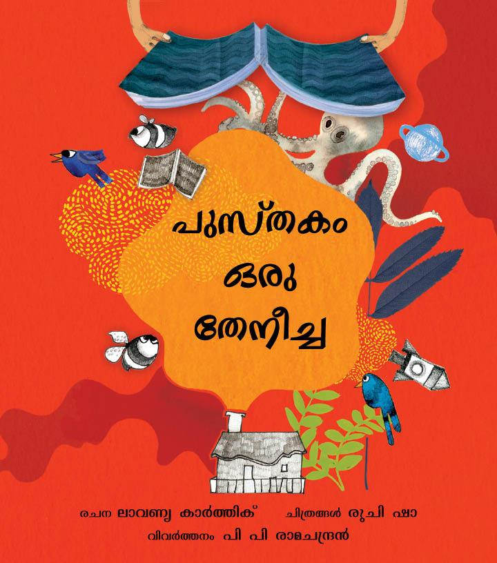 A Book is a Bee/Pusthakam Oru Theneecha (Malayalam)