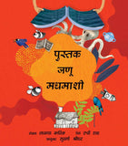 A Book is a Bee/Pustak Janu Madhmaashi (Marathi)
